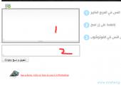 解决阿拉伯语在Photoshop中的错位问题