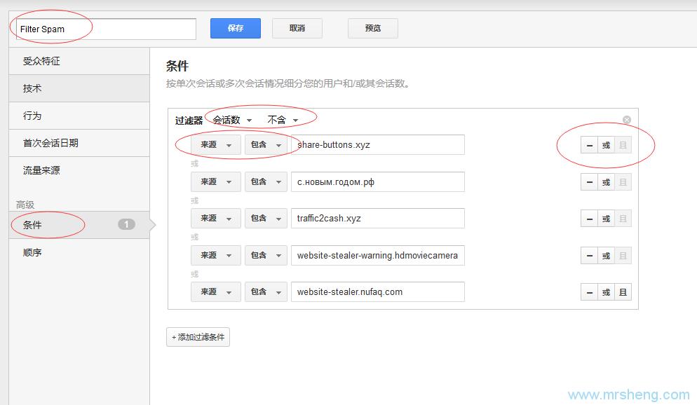 清除Google Analysis历史记录中的垃圾记录的步骤5