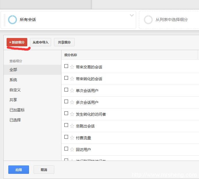 清除Google Analysis历史记录中的垃圾记录的步骤4
