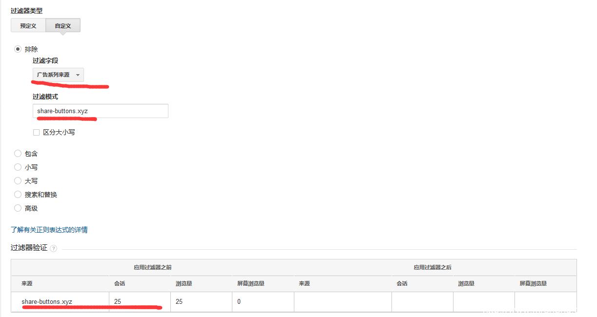 Google Analysis排除Spamer来源步骤4
